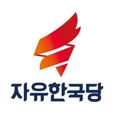 자유한국당, 미디어특위 구성 활동 시작