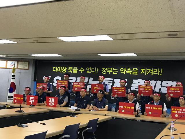 총파업 예고 우정노조, 쟁의조정 기간 5일까지 연장