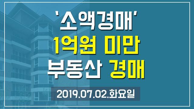 [1분뉴스] '소액경매' 1억원 미만 부동산 경매 (2019.07.02.화)