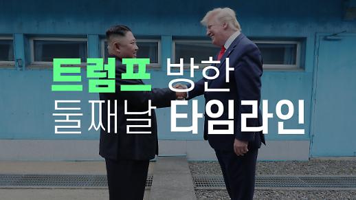 '트럼프-김정은 판문점 회동' 타임라인으로 다시 보는 트럼프 방한 둘째날