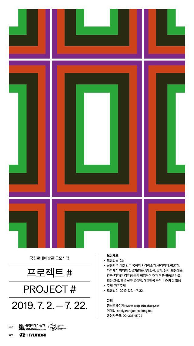현대차·국립현대미술관, 크리에이터 발굴 '프로젝트 해시태그'진행