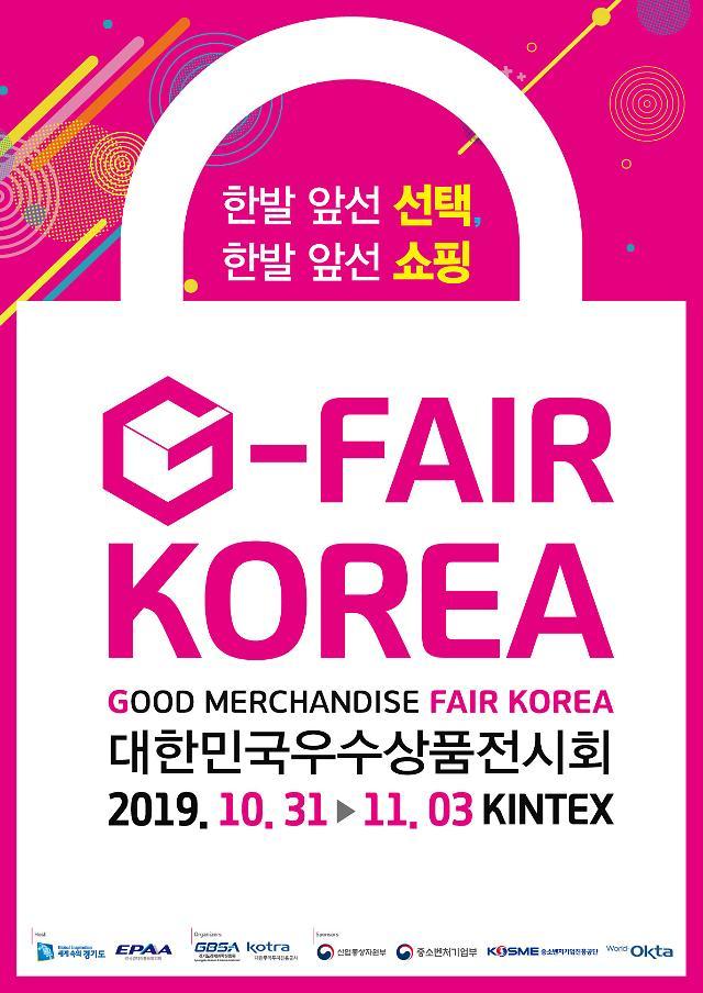 경과원, 'G-FAIR 2019' 참가기업 대상 홍보·마케팅 지원 강화