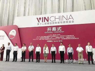 옌타이서 '제12회 중국(옌타이) 국제와인박람회' 개최 [중국 옌타이를 알다(391)]