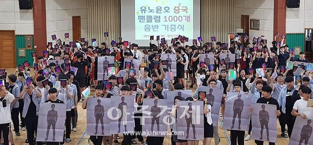 동방신기 유노윤호 중국팬클럽 광주광일고에 기념품 기증