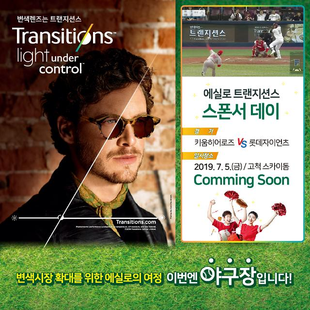 에실로코리아, 키움히어로즈 트랜지션스 브랜드 데이 개최