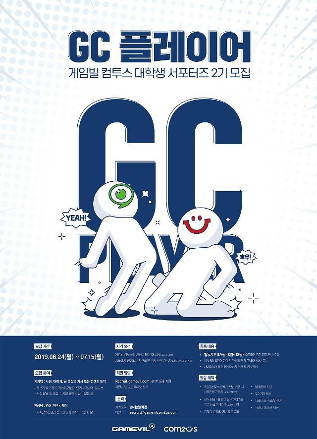 게임빌-컴투스, 대학생 서포터즈 'GC 플레이어' 2기 모집