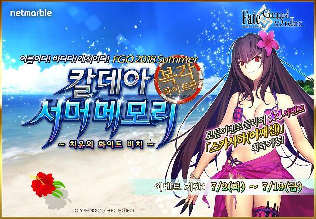 넷마블, 페이트 그랜드 오더  '복각: 칼데아 서머 메모리' 이벤트 개최
