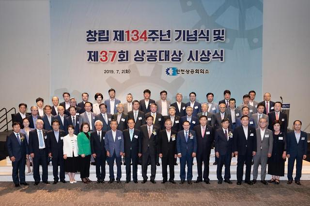 인천상의 ,창립 제134주년 기념식 및  제37회 상공대상 시상식 개최