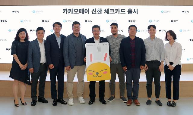 신한카드, 카카오페이 체크카드 출시…페이 결제 시 2% 적립