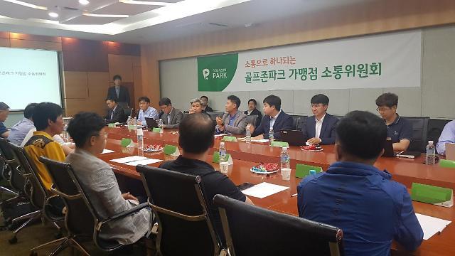 골프존, 골프존파크 상생협력 위해 '소통위원회' 개최