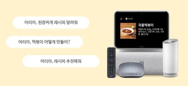 """""""아리아, 갈비찜 레시피 알려줘"""" SKT, 누구 레시피 출시"""