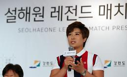 .S. Korea to host LPGA legends in exhibition match in September: Yonhap.