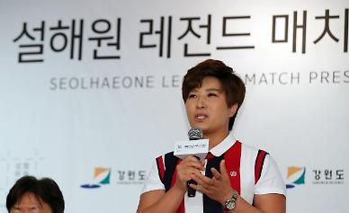 S. Korea to host LPGA legends in exhibition match in September: Yonhap
