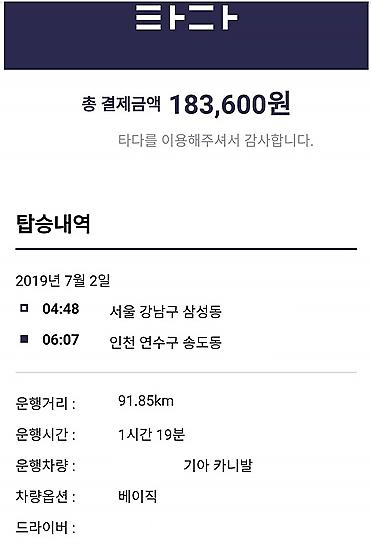 """从首尔到仁川18万韩元? 韩共享汽车""""Tada""""收费标准惹争议"""