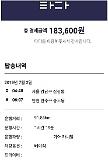 """.从首尔到仁川18万韩元? 韩共享汽车""""Tada""""收费标准惹争议."""