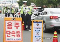 第2ユン・チャンホ法施行以降、朝の出勤時間の飲酒運転摘発20%増加