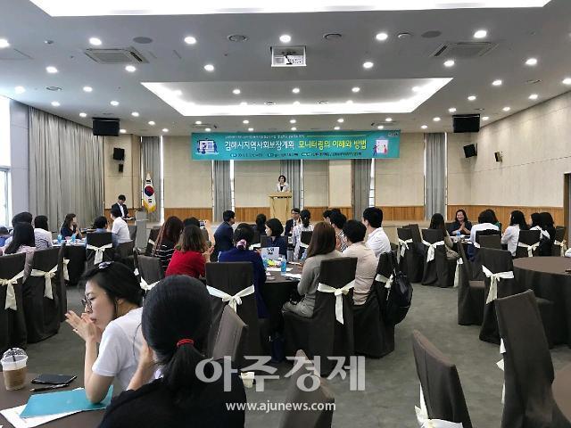 김해시, 지역사회보장계획 6개 추진전략 수립…실무 교육