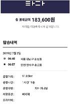 [単独] ソウルから仁川まで18万ウォン?タダの過度な料金に物議