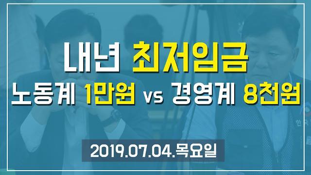 [1분뉴스] 내년 최저임금 '노동계 1만원 vs 경영계 8천원' (2019.07.04.목)