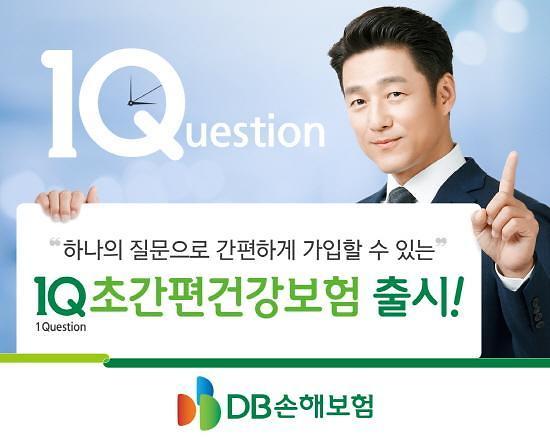 질문 하나로 가입…DB손보 1Q 초간편 건강보험 출시