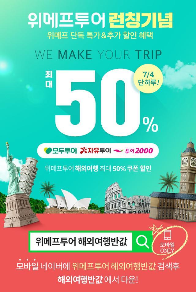 위메프투어, 오늘 하루 '해외여행 반값'