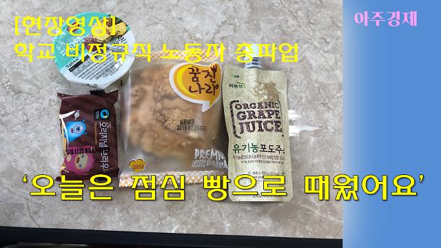 """[영상] 학교파업 현장 가보니…""""오늘 점심 빵으로 때웠어요"""""""