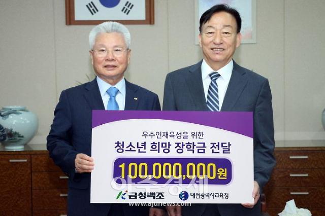 금성백조, 대전시교육청 청소년 희망 장학금 1억원 전달