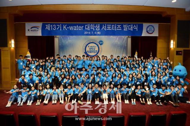 제13기 한국수자원공사 서포터즈 발대식