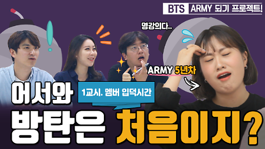 [영상/ARMY 입덕 학교] 1교시 'BTS 멤버를 모르는 자, 어찌 입덕을 논하는가'