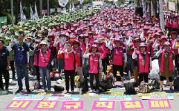 .韩多所学校食堂员工大罢工 要求提高工资改善待遇.