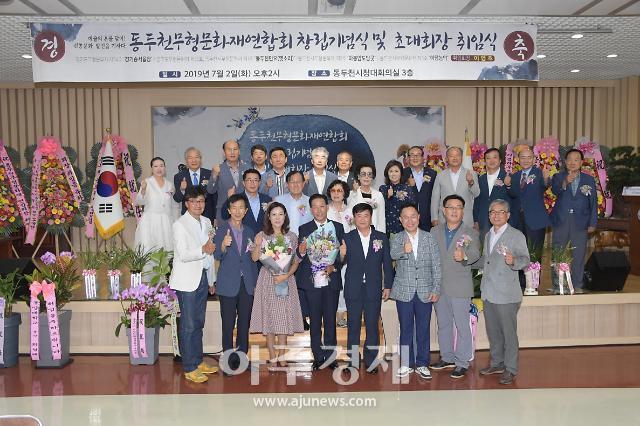 동두천무형문화재연합회 창립기념식 개최 및 초대 이영호 회장 취임