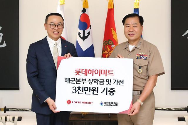 롯데하이마트, 해군본부에 3000만원 상당 장학금·가전제품 기증