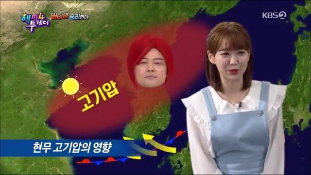 """해피투게더4 강아랑, 기상캐스터의 비밀? """"모든 원고 직접 써"""""""