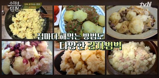 [슬라이드 #SNS★] 수미네 반찬 감자범벅 만드는 방법은?