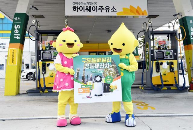 에쓰오일 복합석유화학시설 준공기념 '경품 대잔치'