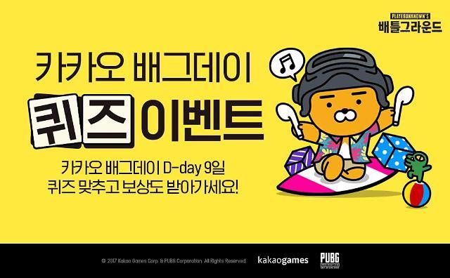 카카오게임즈, 10일 '카카오 배그데이' 개최 기념 이벤트