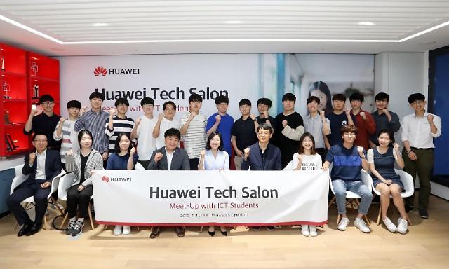 화웨이, 한국서 5G 인재 키운다... '화웨이 테크 살롱' 개최