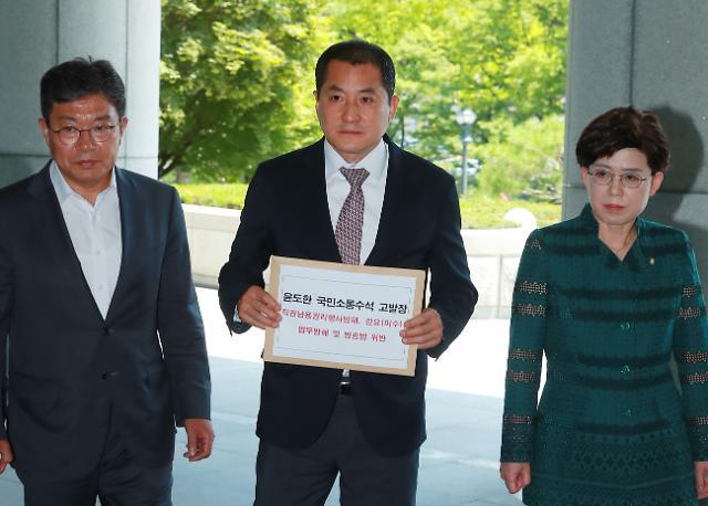 한국당, 'KBS 외압 의혹' 윤도한 靑수석 검찰 고발