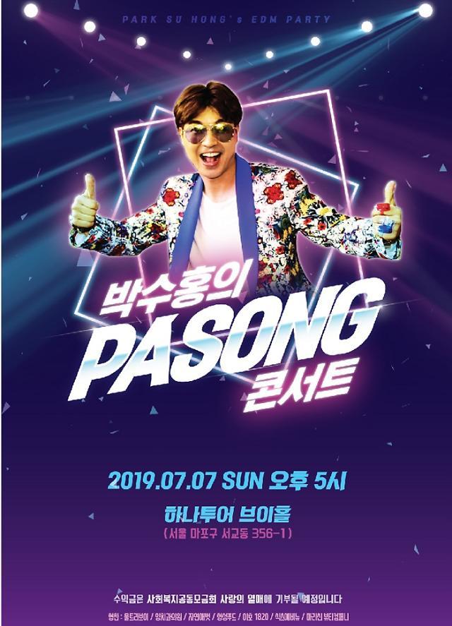 7일 박수홍 PASONG 콘서트에 미우새 어머니 울화통…전석 3만원