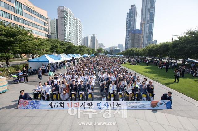 신천지자원봉사단, 부산 서면서 나라사랑 평화나눔 행사