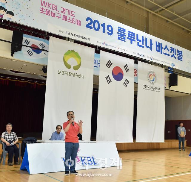 경기도교육청-WKBL, 농구 초등스포츠클럽 페스티벌 개최