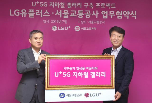 LG유플러스-서울교통공사, 6호선 공덕역에 5G 갤러리 연다