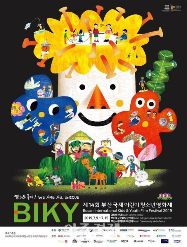 부산국제어린이청소년영화제 9일 개막…61개국 176편 상영