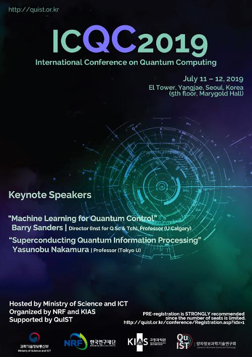 양자컴퓨팅 세계적 석학들 한국 찾는다