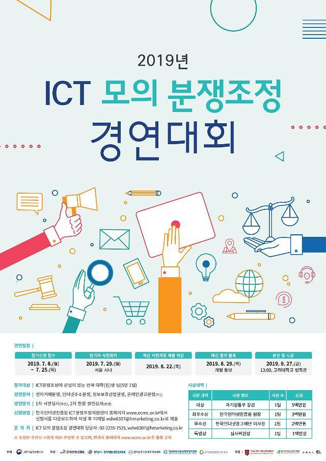 KISA, '2019년 ICT 모의 분쟁조정 경연대회' 신청 접수
