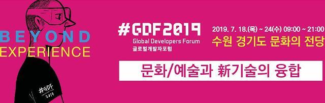 경기콘텐츠진흥원, 글로벌 개발자 포럼 2019 개최