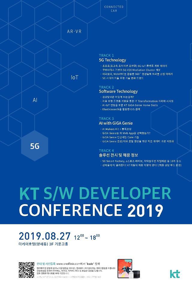 KT, '소프트웨어 개발자 컨퍼런스 2019' 8일부터 사전등록