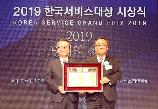 신한생명, 2019 한국서비스대상 명예의전당 입성