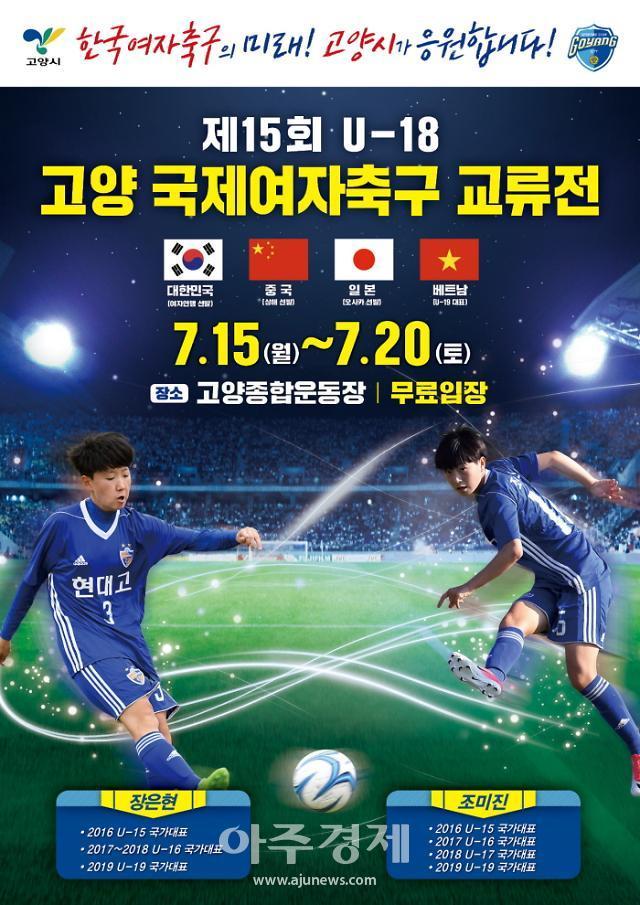 한국 여자축구의 미래, 고양시가 응원합니다