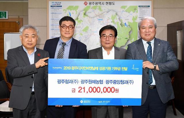 각화동농산물 도매시장 광주디자인비엔날레에 첫 기부금
